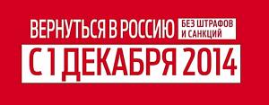 intoarcere in RUS_ru